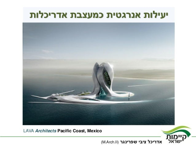 יעילות אנרגטית כמעצבת אדריכלותLAVA Architects Pacific Coast, Mexico                                    ()M.Arch.II...