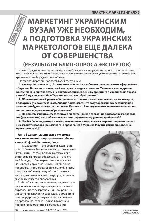 Маркетинг и реклама № 4 (199) Апрель 201320(результаты блиц-опроса экспертов)Маркетинг украинскимвузам уже необходим,а под...