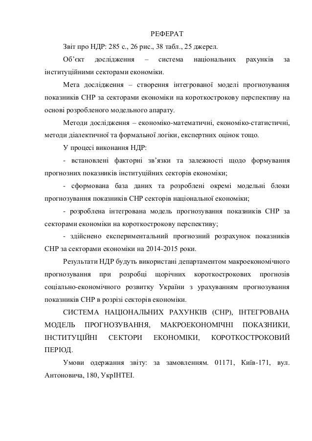 РЕФЕРАТ Звіт про НДР: 285 с., 26 рис., 38 табл., 25 джерел. Об'єкт  дослідження  –  система  національних  рахунків  за  і...