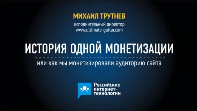 История одной монетизации / Михаил Трутнев (ВСМ Груп, Ultimate Guitar)