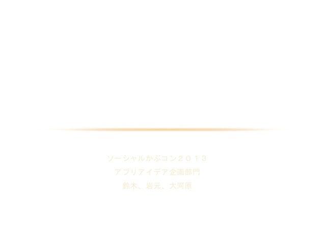 株コンクエスト    ソーシャルかぶコン2013 アプリアイデア企画部門 鈴木、岩元、大河原