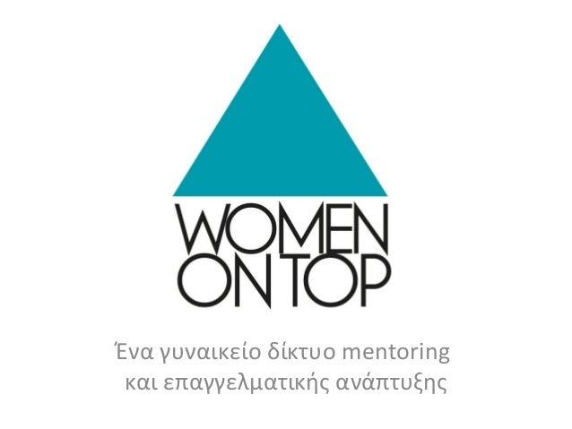 Ένα γυναικείο δίκτυο mentoring και επαγγελματικής ανάπτυξης