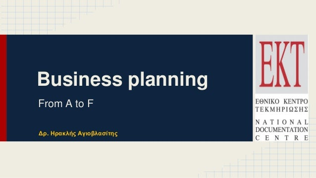 Business planning From A to F Δρ. Ηρακλής Αγιοβλασίτης