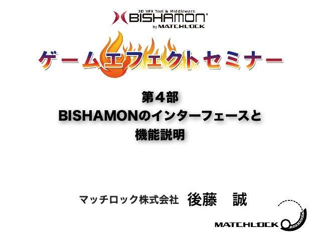 後藤誠マッチロック株式会社 第4部 BISHAMONのインターフェースと 機能説明