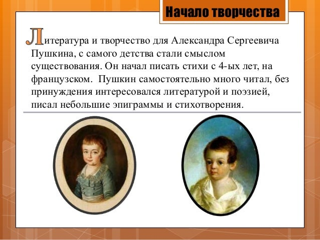 Творческий путь пушкина реферат 7936