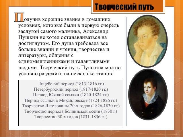Творческое наследие пушкина реферат 991
