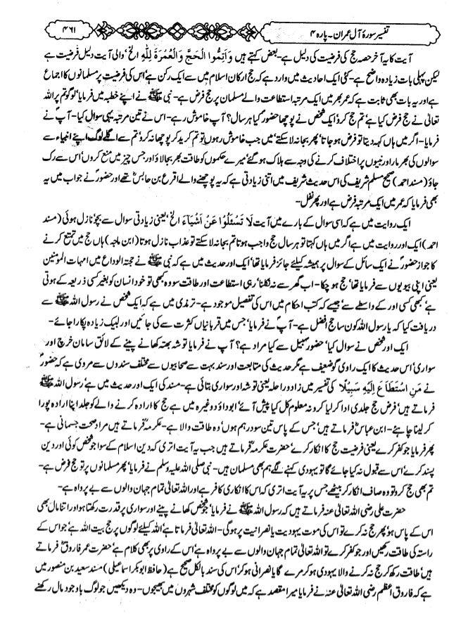 Printables Fafi Numbers 1 To 49 tafseer ibn e katheer part 4 urdu ji l t 6