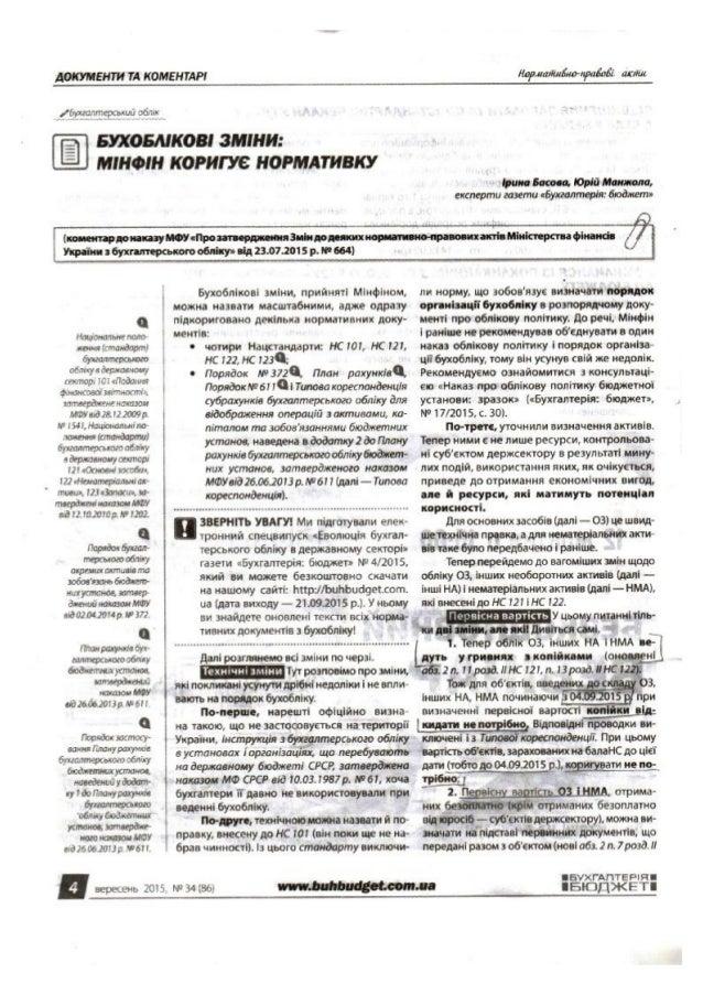 Басова, І. Бухоблікові зміни: Мінфін коригує нормативку