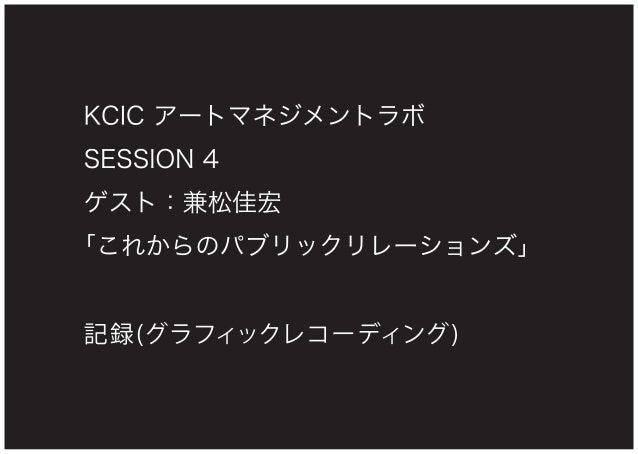 KCIC アートマネジメントラボ SESSION 4 記録(グラフィックレコーディング)