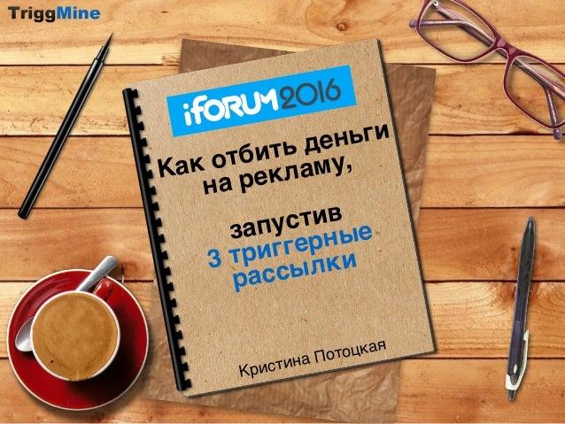 Как отбить деньги на рекламу, запустив 3 триггерные рассылки Кристина Потоцкая