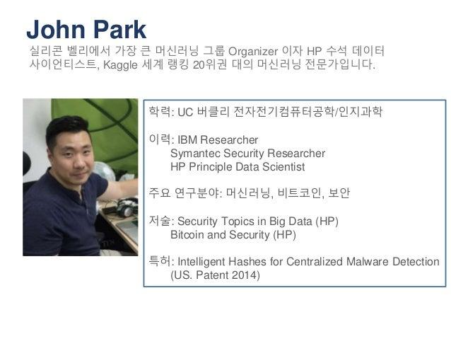 VC를 위한 인공지능 세미나 Slide 3