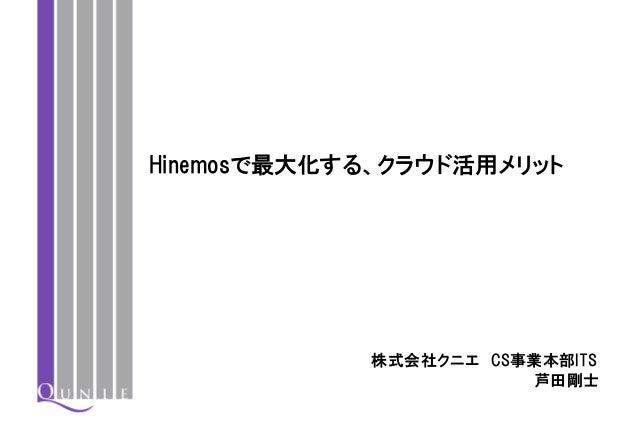 株式会社クニエ CS事業本部ITS 芦田剛士 Hinemosで最大化する、クラウド活用メリット