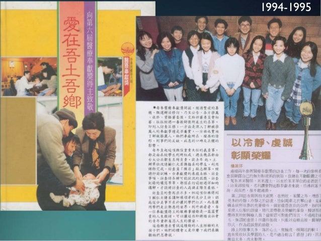 1997 彷彿回到高中時代 報導自己感動的故事