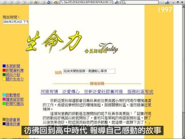 2009 葉⾱韋均 PeoPo公⺠民新聞報研究 公民新聞也是如此,從身邊故事出發