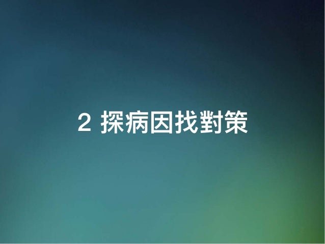[2009/8/12 下午 06:59:38] Simon Yu 說 : oooo有⼈人表⽰示寶來來⼭山莊有⼀一個出 ⽣生未滿1個⽉月的⼩小baby,現在有⽣生命的危險 [2009/8/12 下午 07:03:20] XXC 說 : 你是說oo...