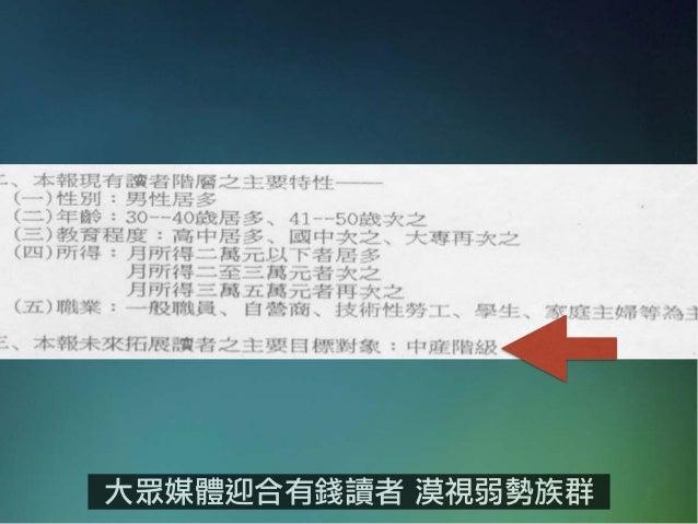 ----中時報系總管理處總經理周盛淵 2008.06.18 中國時報一直便以優質報紙自我期許 並獲得肯定,「菁英報」就是在這個 基礎上再做改良。 因此他的讀者對象應該是高社經地 位、高教育程度、高所得收入、高度 國際觀及高度社會參與的各界意見領...