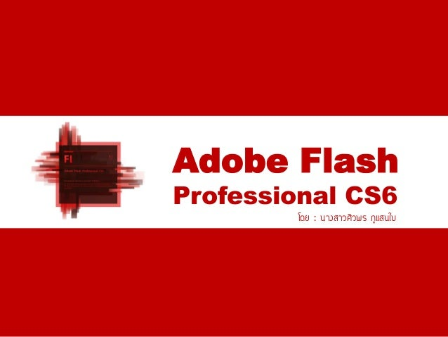 Adobe Flash Now Supports InPrivate Browsing – IEBlog