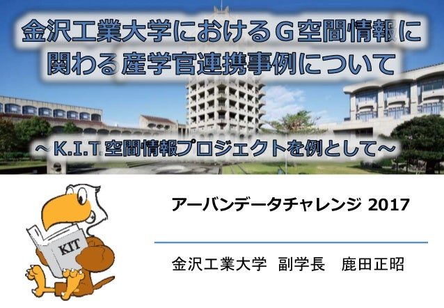 アーバンデータチャレンジ 2017 金沢工業大学 副学長 鹿田正昭