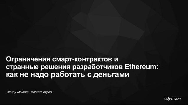 Alexey Malanov, malware expert Ограничения смарт-контрактов и странные решения разработчиков Ethereum: как не надо работат...