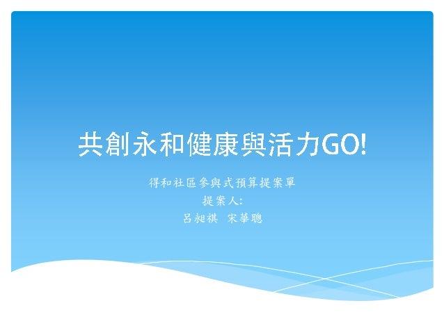 得和社區參與式預算提案單 提案人: 呂昶祺 宋華聰