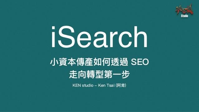 04.小資本傳產如何透過SEO走向轉型第一步_Ken Slide 2
