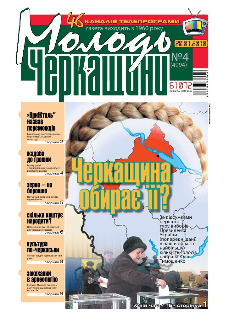 №4                                         46   каналів телепрограми                                              газета в...