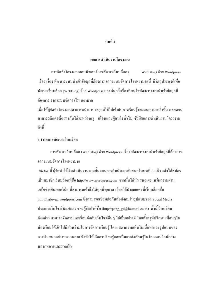 บทที่ 4                                   ผลการดาเนินงานโครงงาน         การจัดทาโครงงานคอมพิวเตอร์การพัฒนาเว็บบล็อก (     ...
