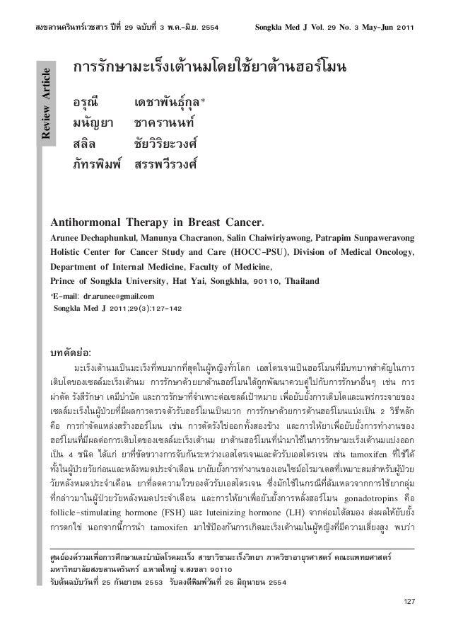ส§¢ÅÒ¹¤ÃÔ¹·Ã์àǪสÒà »'·Õè 29 ฉบับที่ 3 พ.ค.-มิ.ย. 2554 Songkla Med J Vol. 29 No. 3 May-Jun 2011 ReviewArticle 127 การรักษา...