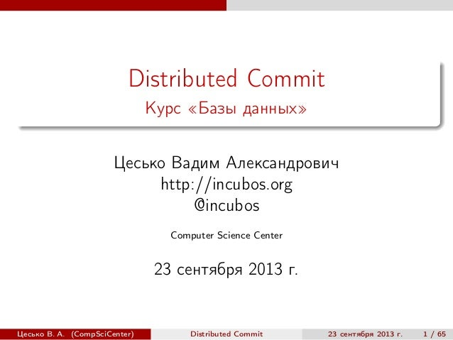 Distributed Commit Курс «Базы данных» Цесько Вадим Александрович http://incubos.org @incubos Computer Science Center  23 с...
