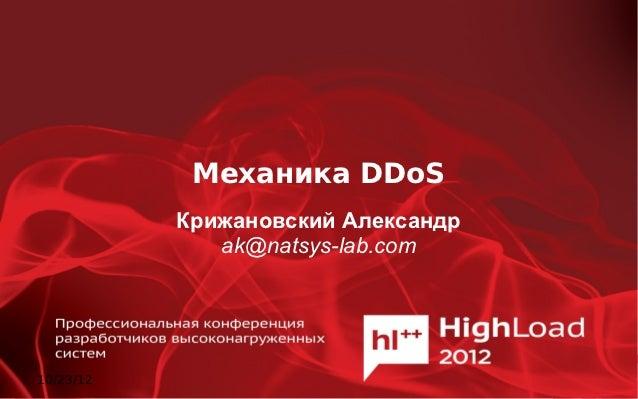 Механика DDoS           Крижановский Александр              ak@natsys-lab.com10/23/12