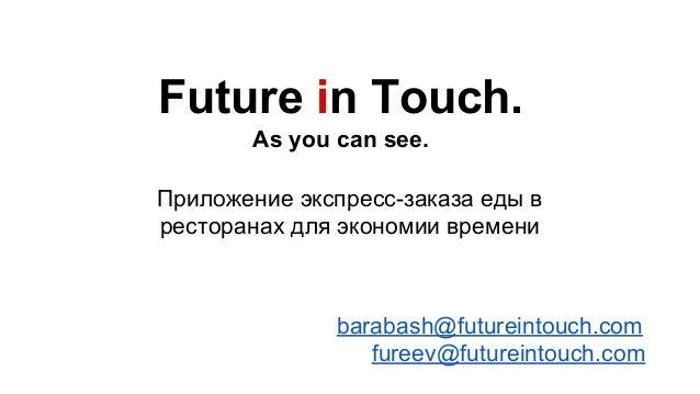 Future in Touch. As you can see. Приложение экспресс-заказа еды в ресторанах для экономии времени  barabash@futureintouch....