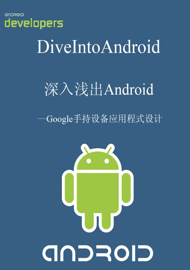 DiveIntoAndroid   深入浅出 Android--Google 手持设备应用程式设计                      1