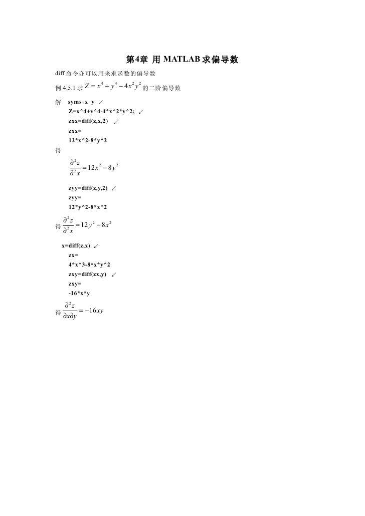第 4章 用 MATLAB 求偏导数 diff 命令亦可以用来求函数的偏导数  例 4.5.1 求 Z = x + y − 4 x y 的二阶偏导数                    4     4    2   2    解     sy...