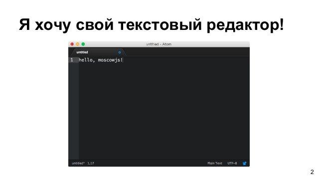 """Доклад """"nw.js: введение в кросс-платформенные декстопные приложения на JS"""" на MoscowJS Meetup Slide 2"""