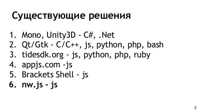 """Доклад """"nw.js: введение в кросс-платформенные декстопные приложения на JS"""" на MoscowJS Meetup Slide 3"""