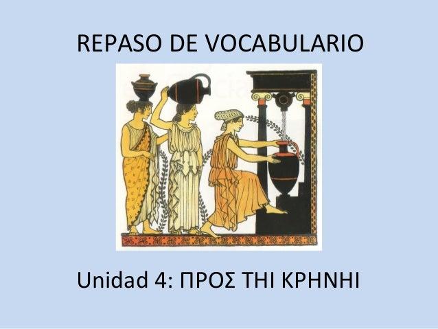 REPASO DE VOCABULARIO Unidad 4: ΠΡΟΣ ΤΗΙ ΚΡΗΝΗΙ