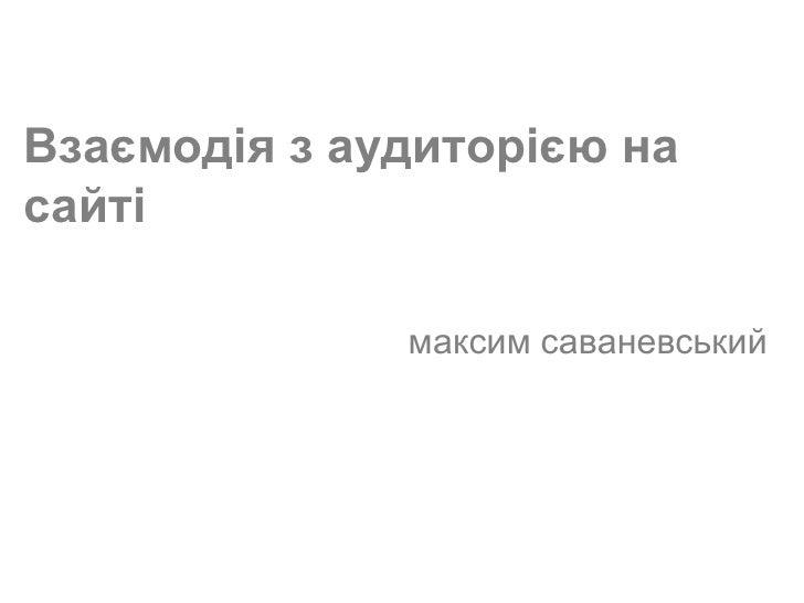Взаємодія з аудиторією насайті              максим саваневський                     (c) Максим Саваневський               ...