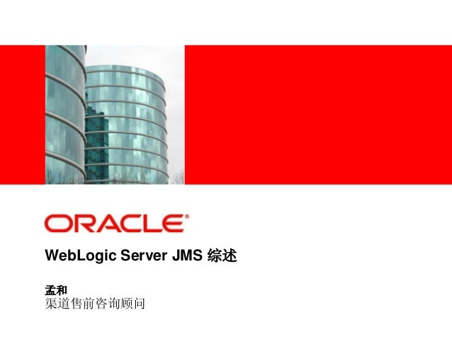 WebLogic Server JMS 综述 孟和 渠道售前咨询顾问