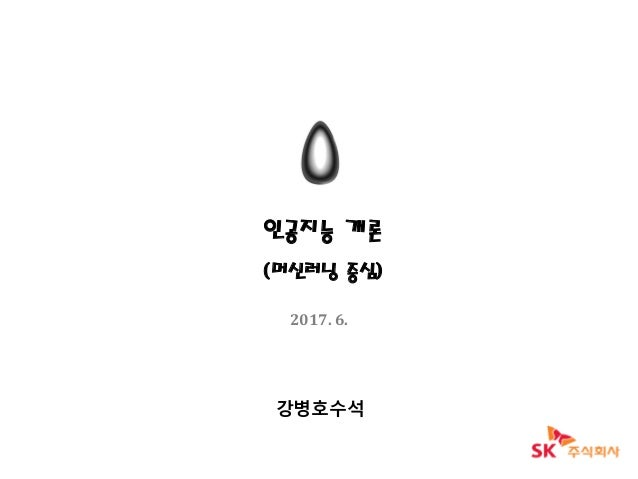 인공지능 개론 (머신러닝 중심) 2017. 6. 강병호수석