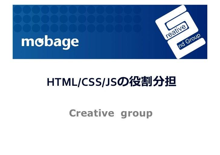 HTML/CSS/JSの役割分担      Creativegroup                          1