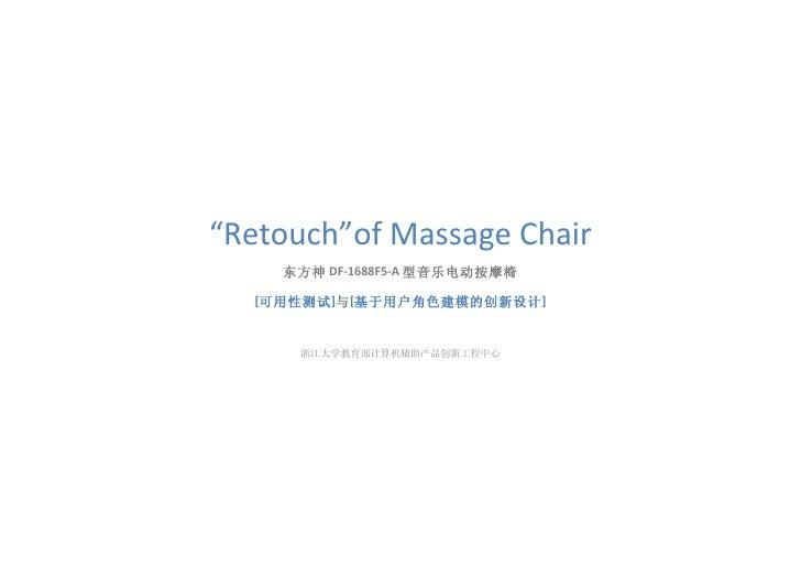 """Retouch""of Massage Chair     东方神 DF-1688F5-A 型音乐电动按摩椅    [可用性测试 ]与 [基于用户角色建模的创新设计 ]         浙江大学教育部计算机辅助产品创新工程中心"