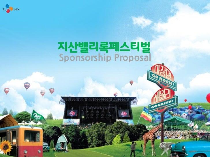 지산밸리록페스티벌Sponsorship Proposal