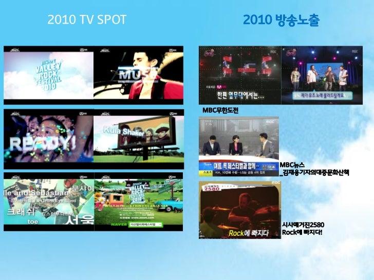 2010 TV SPOT             2010 방송노출               MBC무한도전                             MBC뉴스                             _김재...