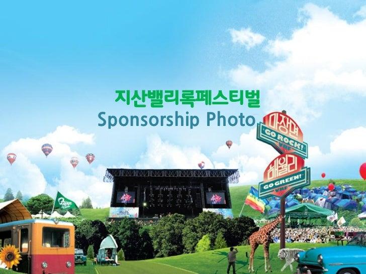 지산밸리록페스티벌Sponsorship Photo