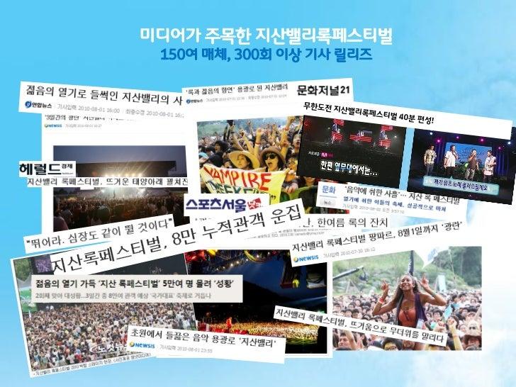 미디어가 주목한 지산밳리록페스티벌 150여 매체, 300회 이상 기사 릴리즈