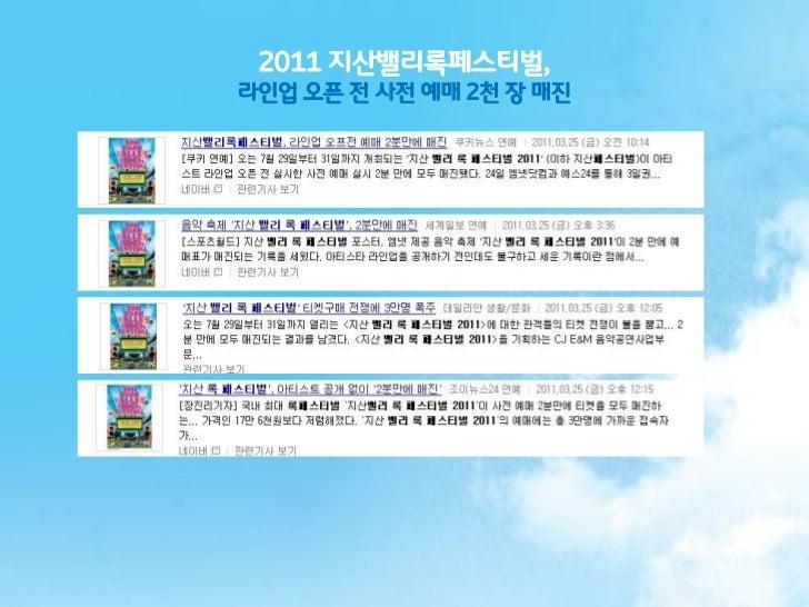2011 지산밳리록페스티벌,라인업 오픈 전 사전 예매 2천 장 매짂