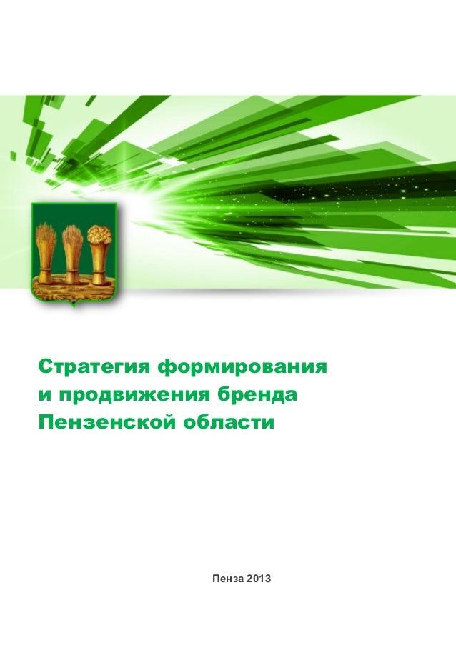Стратегия формированияи продвижения брендаПензенской области             Пенза 2013