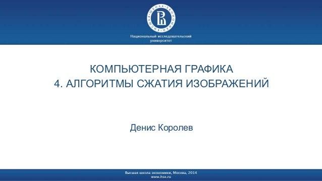 КОМПЬЮТЕРНАЯ ГРАФИКА  4. АЛГОРИТМЫ СЖАТИЯ ИЗОБРАЖЕНИЙ  Денис Королев