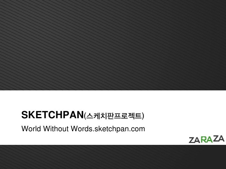 SKETCHPAN(스케치판프로젝트)World Without Words.sketchpan.com