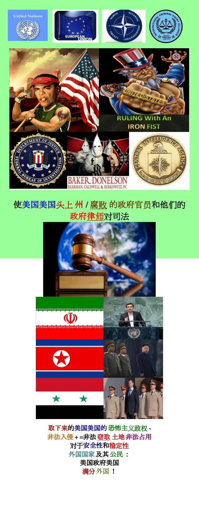 使美国美国头上 州 / 腐败 的政府官员和他们的 政府律师对司法 取下来的美国美国的 恐怖主义政权 - 非法入侵 + =非法窃取 土地非法占用 对于安全性和稳定性 外国国家 及其 公民: 美国政府美国 满分外国 !